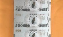 商家小心!偽振興券市面流竄 後2碼「50、51、57、58、59」要注意