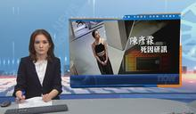 陳彥霖死因研訊 裁判官稱只需考慮是否死於意外