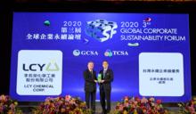榮化第一次參賽就得大獎 聯發科晶片超節能蟬聯6項企業永續獎