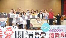 陳正昇頒獎表揚「熊愛閱讀」縣長獎閱讀高手