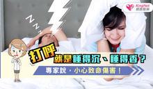 打呼跟睡得好不好無關! 睡眠呼吸中止症不只在睡覺發生,專家揭嚴重下場