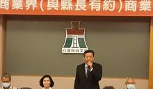 繁榮商業城建設大蘭陽 率局處長商界座談 與縣長有約林姿妙聽15提案