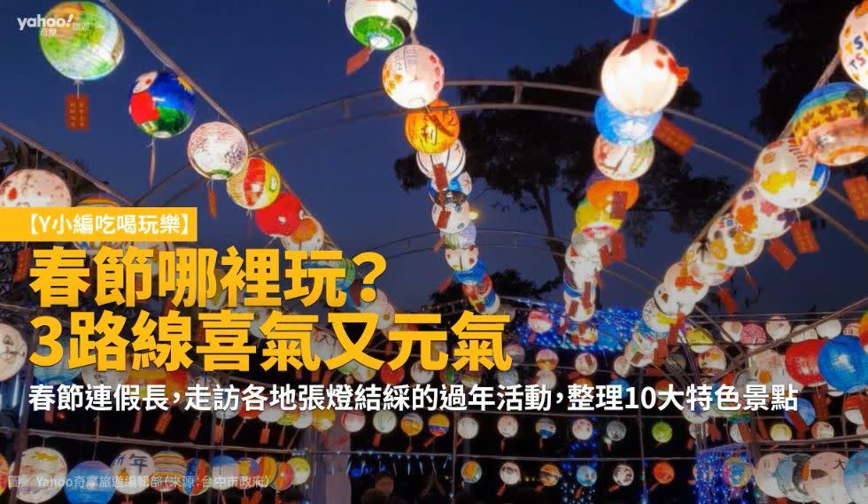 【Y小編吃喝玩樂】春節哪裡玩?3路線喜氣又元氣