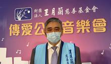 宏仁集團總裁王文洋支持公益音樂會 (圖)