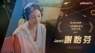 """【金鐘56專訪】Janet入圍急找""""老公"""" 放話大尺度盛裝出席"""