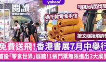 書展2021|免費送香港書展電子門票!1票無限次進出3大展館+會員限定優先預留講座入場券