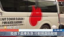 疫情波及鬧血荒 印尼巴淡行動捐血站馳援