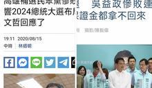蔡詩萍/高雄慘敗,柯文哲必須扛起「無將可用」的責任,因為關鍵在他!