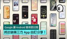 Google 讓 Android 變得更封閉,將封鎖第三方 App 自訂分享!
