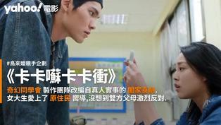Yahoo11/26新片快報!本週就夯金馬電影,迷走廣州一定得看!