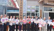 獅潭鄉社區照顧關懷據點在新店社區活動中心揭牌成立