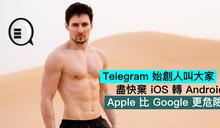 Telegram 始創人叫大家盡快棄 iOS 轉 Android,Apple 比 Google 更危險