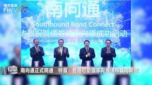 南向通正式開通 特首:香港可助國家完善債市雙向開放