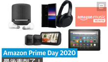 Amazon Prime Day 2020 最後衝刺,只剩一美元也能買!?