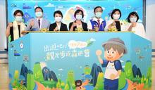 「中臺灣7縣市觀光步道森遊會」正式啟動 推薦特色觀光步道