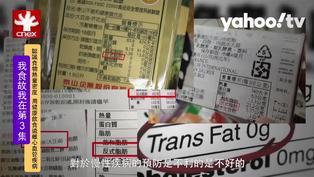 注意反式脂肪 配合指南減少飲食威脅