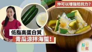 【消暑食譜】低脂高蛋白質青瓜涼拌海蜇!仲可以增強抵抗力?