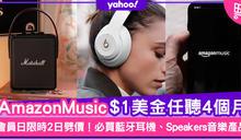 Amazon Prime Day 2020|Amazon Music $1美金任聽4個月!美國Amazon必買音樂產品
