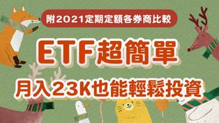 2021一次看完!ETF四大好處、定期定額各券商比較,月入23K也能輕鬆存第一桶金!