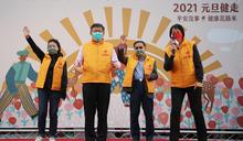 柯文哲與兩位副市長出席元旦健走 (圖)