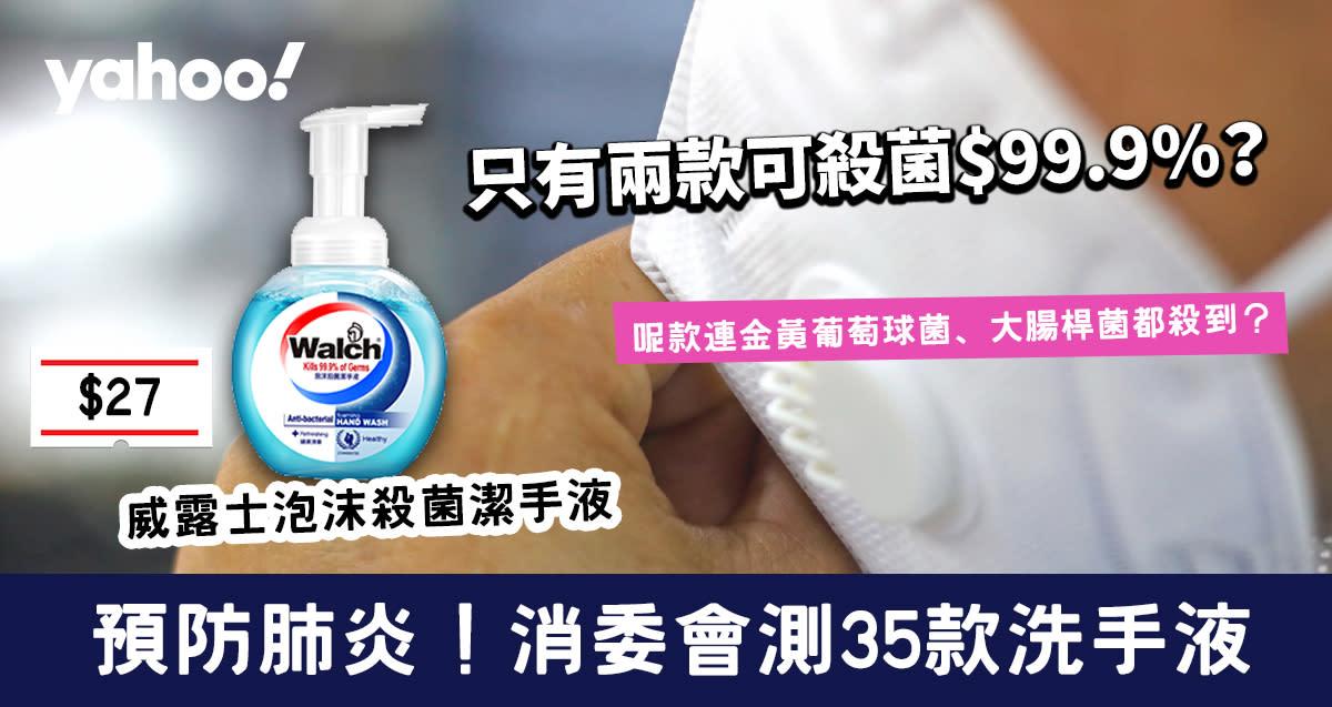 【洗手液】