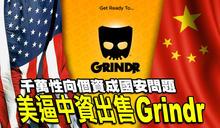 千萬性向個資成國安問題 美逼中資出售Grindr【同志資安戰2】