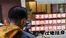 違教育部新版服儀規定 青民協:84%學校限學生禦寒衣物