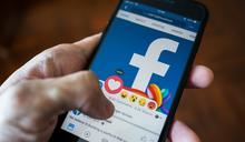 干預美國、亞洲政治 臉書掃蕩中國網軍集團
