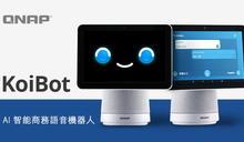 助力企業轉型 威聯通推新一代客製化AI機器人KoiBot