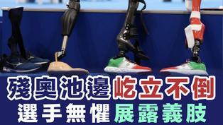 【運動精神】殘奧池邊屹立不倒 選手無懼展露義肢