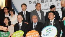 亞洲循環經濟會展 擘劃綠電媒合商機
