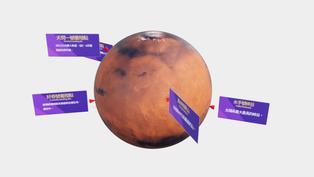 【科普AR】火星探險之旅
