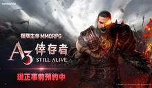 極限生存MMORPG《A3: STILL ALIVE 倖存者》開放事前預約