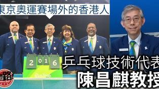 【乒乓球】東京奧運賽場外的香港人——技術代表陳昌麒教授
