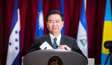 美台安全升級法案 美議員:納入「北約加」 台灣是真正的中國