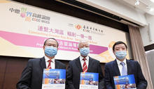中總將辦高峰論壇 探討加強推廣本港現代服務業