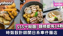 【太子美食】時裝設計師開日系車仔麵店 $55十餸麵 麵條都有14款