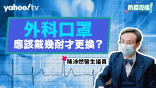 【抗疫攻略】外科口罩應該戴幾耐就要換?