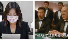 管仁健觀點》台灣內地立委一定沒看《賭神2》吧?