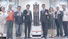 智慧移動消毒機器人加入府城防疫行列