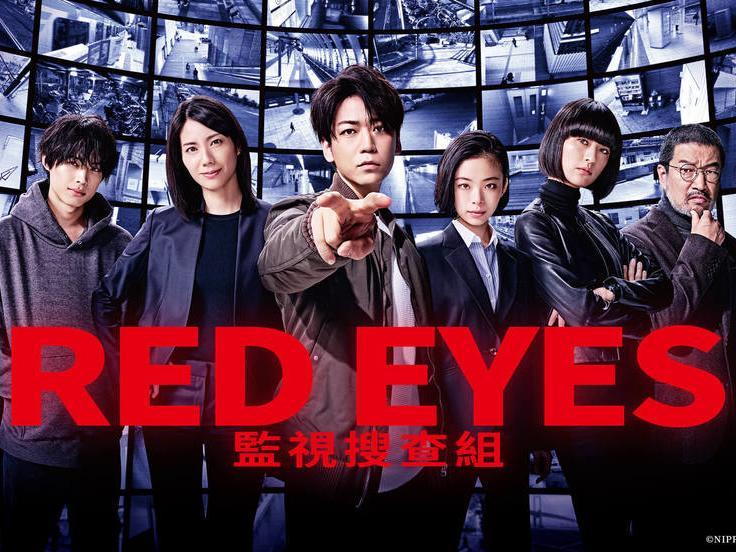 《Red Eyes 監視搜查組》