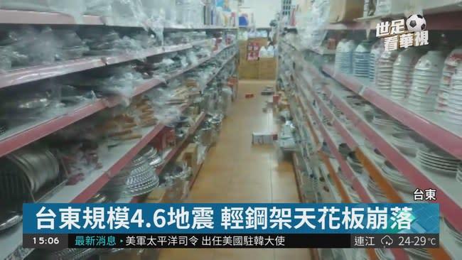 台東規模4.6地震 學生包包護頭逃生