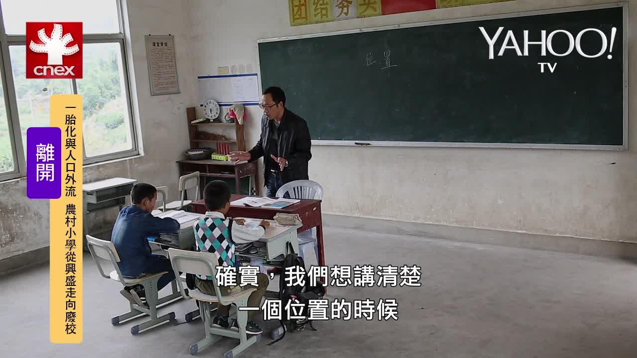 全校僅剩兩位學生「爸爸在哪我就在哪」