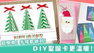 【自製聖誕卡】手殘無難度!8個方法超簡易DIY聖誕卡顯心意