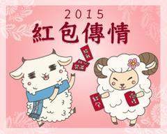 2015紅包傳情-百千萬久久愛