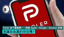 Parler 由下載量第一,到被 Apple、Google、Amazon 封殺,言論自由真的存在嗎?