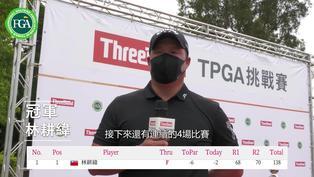 2021 ThreeBond TPGA挑戰賽 冠軍 林耕緯