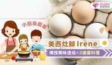 小朋友最愛!美西灶腳Irene傳授美味速成の3道蛋料理