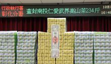 行政執行署拍賣茶葉有口碑 不肖網購冒名刊廣告 (圖)