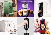 防疫居家品質up!7款膠囊咖啡機及膠囊熱銷推薦